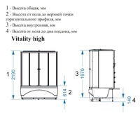 Vitality high схема 11-18