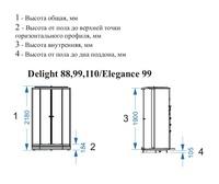 Delight схема 11-18