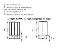 Delight high схема 11-18